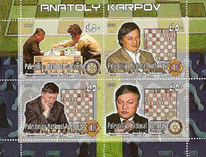 Palestinian Authority stamp honoring Anatoly Karpov